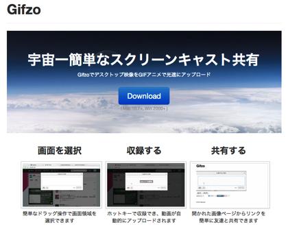 「Gifzo」超手軽にスクリーンキャストを撮影してGIFアニメを生成するソフト