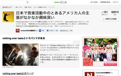 「日本で音楽活動中のとあるアメリカ人の主張がなかなか興味深い」が興味深い