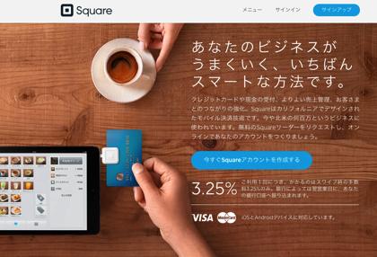 「Square」クレジットカードのモバイル決済、日本でもサービス開始