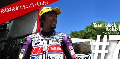 浦和育ちのレーサー・松下ヨシナリ、マン島TTレースで事故死