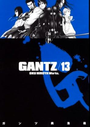 【Kindle】「GANTZ(13)」読了