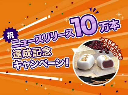 うまい!うますぎる!埼玉銘菓のアノ饅頭がIT企業のプレゼントキャンペーンに使われているぞ!