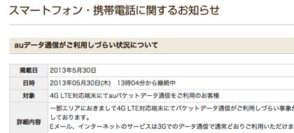 【5月30日】au「4G LTE」接続できないトラブルが再発中