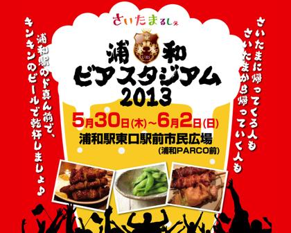 「浦和ビアスタジアム2013」浦和駅東口広場で5/30〜6/2まで開催中!