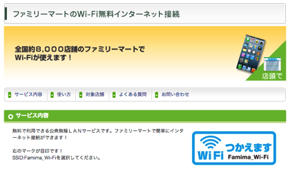 「Famima_Wi-Fi」ファミリーマート、全国8,000店舗で無料WiFiが利用可能に