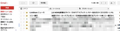 【Gmail】受信トレイがリニューアルしタブ機能が追加