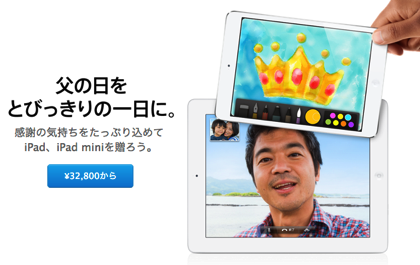Apple、iPad&iPad miniリーズを値上げ → Retina 128GBモデルは13,000円!