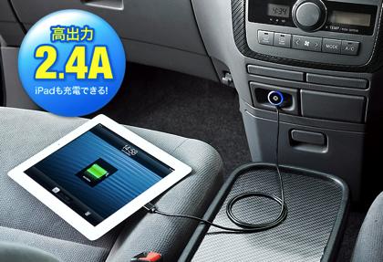 凸部を小さく!クルマでiPhone/iPadを充電できるLightningカーチャージャー(DCA288-B)