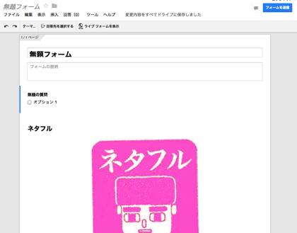 質問フォームを手軽に作成できる「Googleフォーム」画像の挿入が可能に