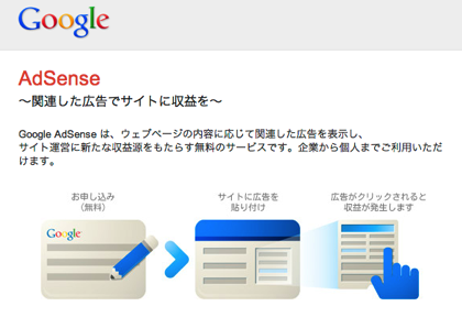 Googleアドセンス、ポリシー違反に関する通知が届いた時の対処方法