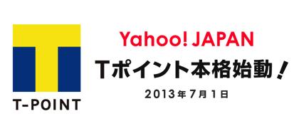 【7月1日より】Yahoo!ポイントがTポイントに、T-IDがYahoo! JAPAN IDに