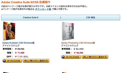 Amazon、永続ライセンス版「Adobe Creative Suite 6/CS6」パッケージ版は在庫限り