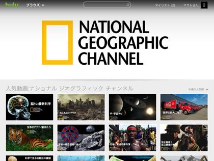 【Hulu】「ナショナル ジオグラフィック チャンネル」の充実っぷりが嬉しい!科学系の番組が好きな人には超オススメ!!