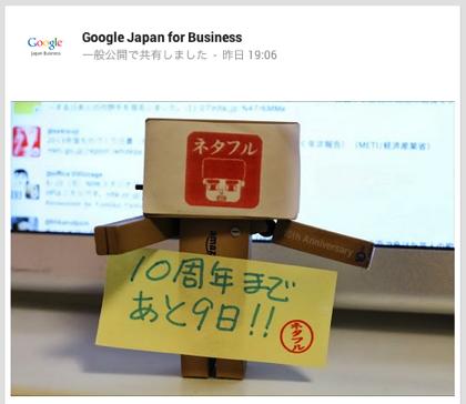 Google AdSense 10周年カウントダウンに参加しています!