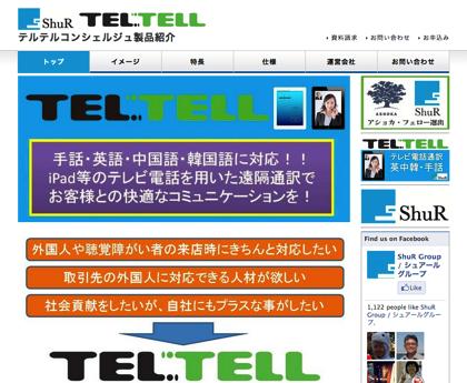 iPad利用の通訳・手話サービス「テルテルコンシェルジュ」JR東日本東京駅・品川駅などで試行導入へ