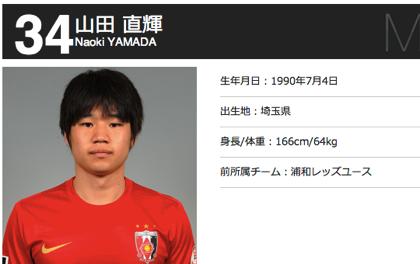 浦和レッズ・山田直輝、トレーニングマッチで得点を決める!