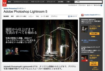 Adobe「Photoshop Lightroom 5」リリース