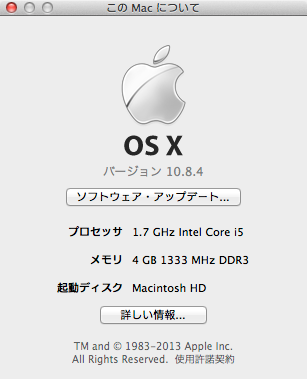 脆弱性を修正した「OS X 10.8.4」リリース