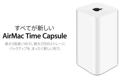 「AirMac Time Capsule」802.11ac対応で最大3倍高速に&ワンクリックでバックアップ