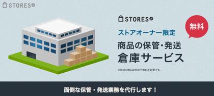 2分でオンラインストアが作れる「STORES.jp」商品の保管・配送を代行する無料の倉庫サービス開始