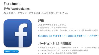 「Facebook」アプリを削除するとバッテリ消費が抑えられるかの実験