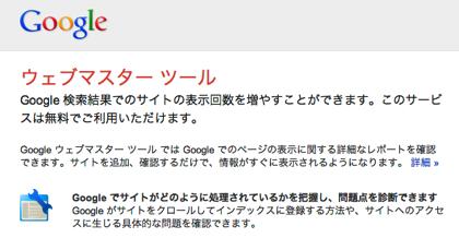 Google、不適切なスマホ対応サイトの順位を引き下げへ