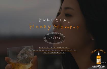 ハイスピードカメラで撮影した吉高由里子の唇とか瞳を超スローでゆっくり楽しむ!「Honey Moment(ハニーモーメント)」
