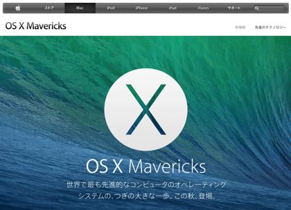 Apple「iOS 7」と「OS X Mavericks」の日本語ページを公開