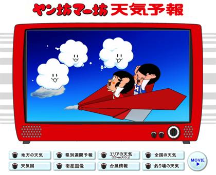 「ヤン坊マー坊天気予報」2013年6月30日をもってサイト閉鎖