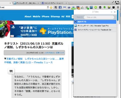 「Tabman Tabs Manager」タブを縦並びに表示できるGoogle Chrome機能拡張