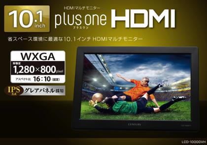 「plus one HDMI」HDMI対応の10.1インチマルチモニター(LCD-10000VH)