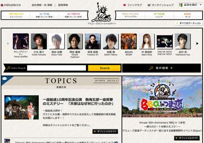 芸能プロダクション「アミューズ」2012年度の純利益25億円