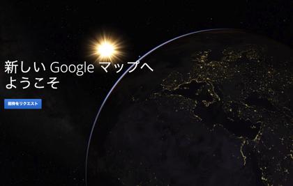 新しい「Googleマップ」日本語で招待を受けられるようになっていたので申し込んだ