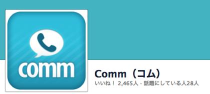 DeNA「comm」事業を縮小へ