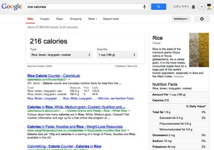 Google、食品のカロリーも検索可能(ただし英語版)