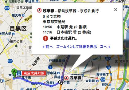 「Googleマップ」公共交通機関の事故や遅れをルートに表示へ