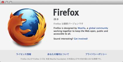高度なアプリケーションを迅速に開発できる「Firefox 22」リリース
