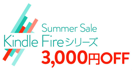 「Kindle Fire」シリーズが3,000円オフ!7月7日まで!