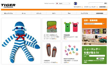 北欧のお洒落な低価格雑貨チェーン「タイガー」今年度中に東京1号店を出店へ