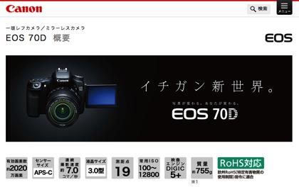 「EOS 70D」ライブビュー撮影時でも高速なAFを可能にするデュアルピクセルCMOS AF搭載、マジなめらか!