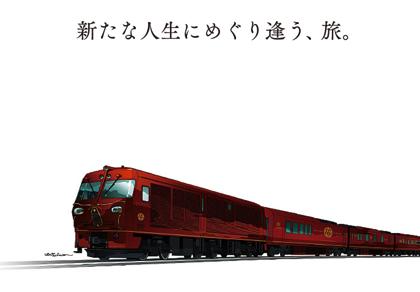 JR九州の寝台列車「ななつ星」機関車が完成