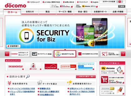 NTTドコモ社長、iPhone販売についてAppleと交渉継続中と明かす