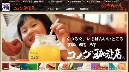 スタバはないがスナバはあるでお馴染みの鳥取県にあのカフェが!「コメダ珈琲店」出店!!