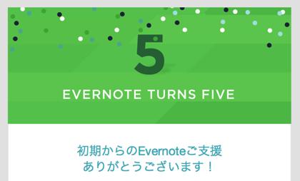 【Evernote】6,500万ユーザの中で何番目に登録したかお知らせのメールが届きました!