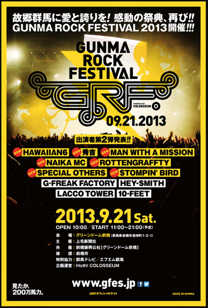 「GUNMA ROCK FESTIVAL 2013」第2弾出演アーティスト発表!「SPECIAL OTHERS」も!