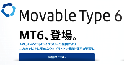 「Movable Type 6」ベータ版が発表、正式リリースは10月を予定