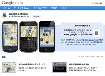 Googleの位置情報サービス「Google Latitude」終了へ
