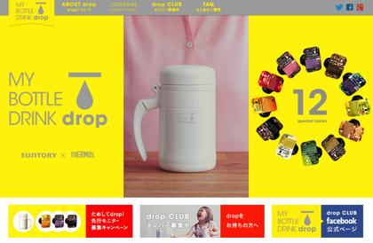 「drop」サントリーがサーモスとマイボトルを共同開発 → 専用ドリンクに「dropポーション」