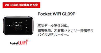 【イーモバイル】減速対象モデルからの乗り換えは「GL09P」にしようかな、と。