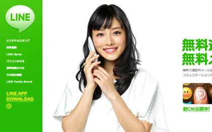 【LINE】福岡に自社ビルで新拠点 → アジア向け組織を設置